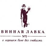 Винная-Лавка-№1