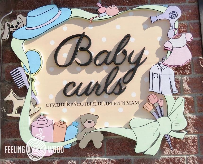 деревянная-вывеска-на-заказ-baby-curls