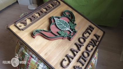 деревянная-вывеска-на-заказ-унция