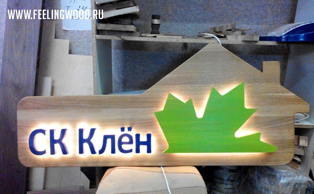 деревянная-вывеска-на-заказ-строительная-компания-клён
