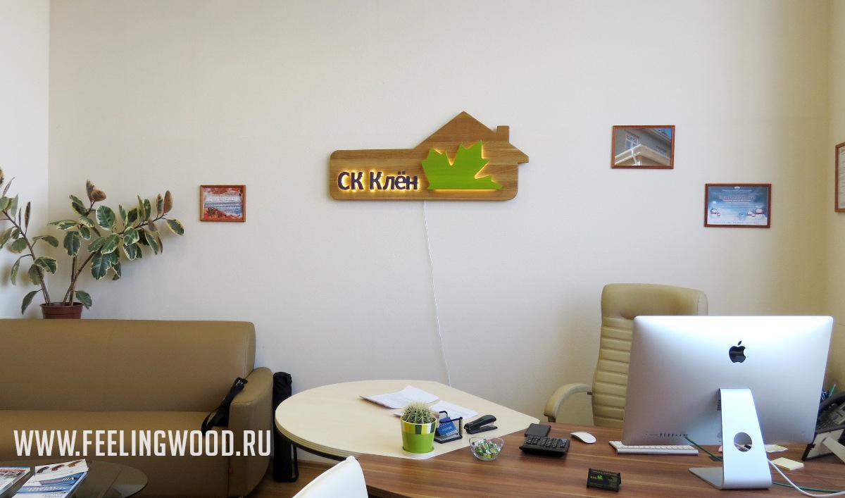 вывеска-из-дерева-строительная-компания-клён-деревянный-логотип-на-заказ