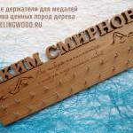 Холдр для медалей в плаваньи для Акима Смирнова