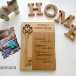 деревянные-таблички-с-гравировкой-на-заказ-правила-дома-5