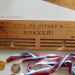 Держатель-для-медалей-Трус-не-играет-в-хоккей-Медальница-для-хоккеиста-от-Feeling-Wood