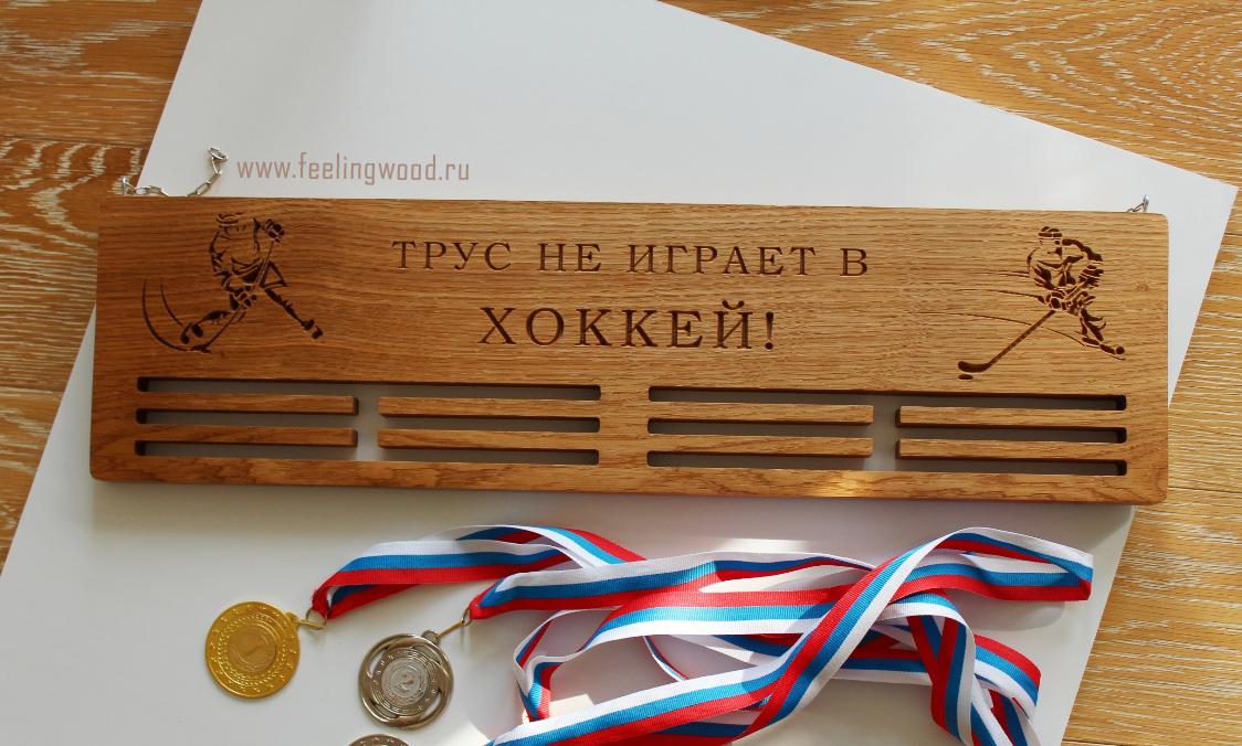 Медальницы держатели для медалей своими руками 600