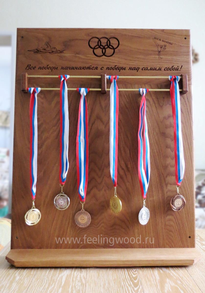 Медальницы держатели для медалей своими руками 937