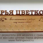 медальница из массива со вставками экзотических пород от Feeling Wood