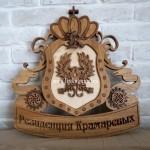 Деревянный фамильный герб ручной работы
