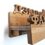 полка для кубков и медалей дзюдо от Feeling Wood