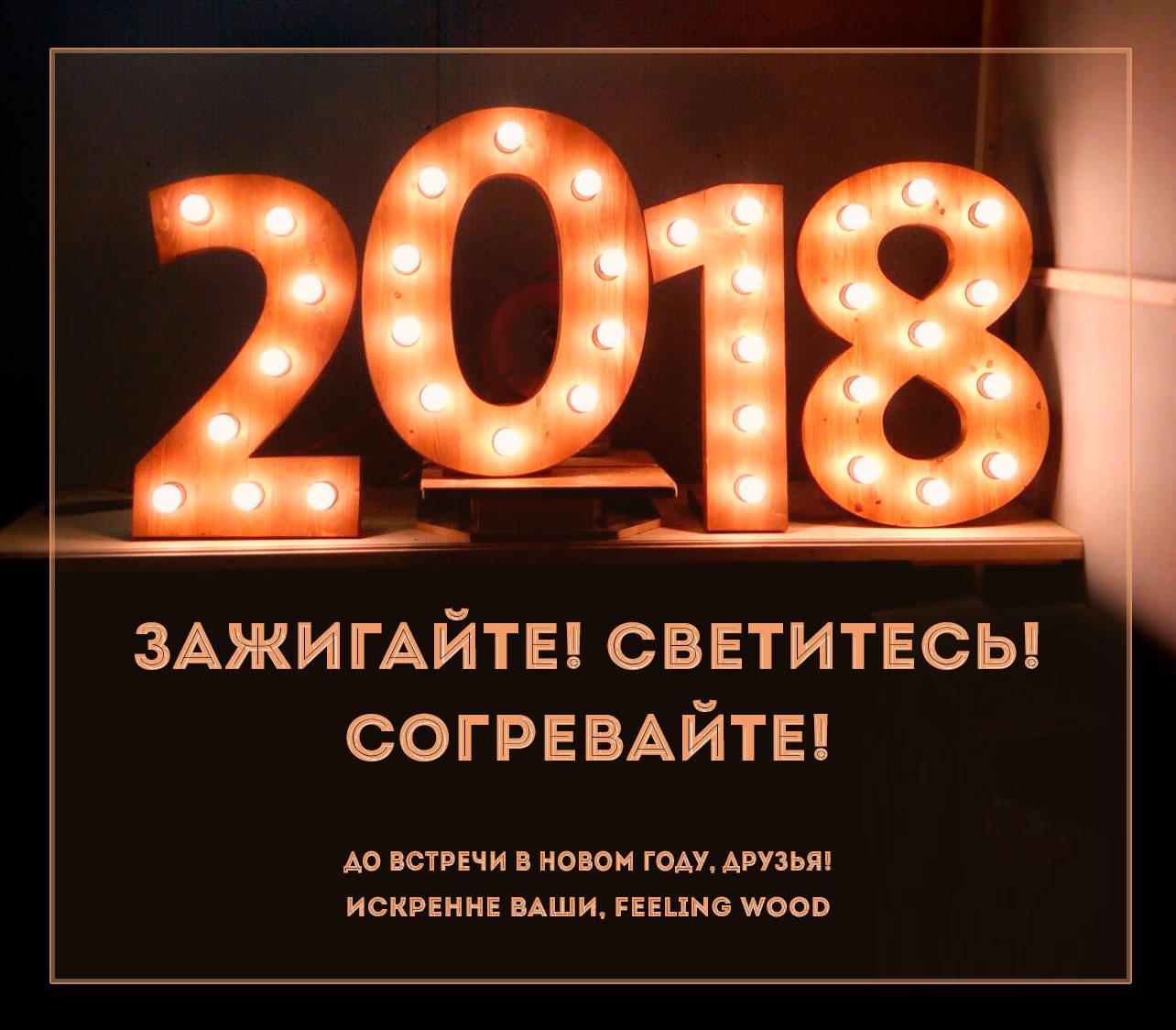 Зажигайте! Feeling Wood 2017 2018